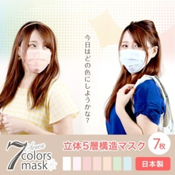 立体5層構造 カラーマスク 個包装 / 7色 各1枚入り [日本製]