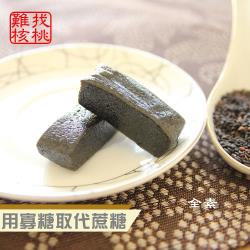 【難找核桃】黑芝麻糕(450g裝)x1_盒裝、袋裝可選_使用寡糖 低甜度