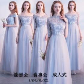 ウェディングドレス ウエディングドレス 二次會 花嫁 披露宴 ブライダル パーティー Aライン パーティードレス 安い ロングド