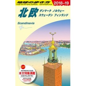 A29 地球の歩き方 北欧 2018~2019 (地球の歩き方 A 29)  中古書籍