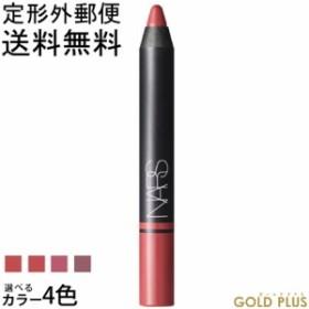 ナーズ サテン リップ ペンシル 選べる新4色 -NARS-