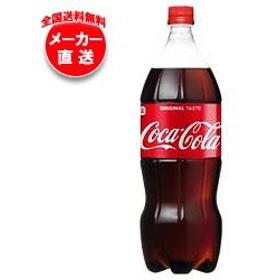 【全国送料無料・メーカー直送品・代引不可】コカコーラ コカ・コーラ 1.5Lペットボトル×8本入
