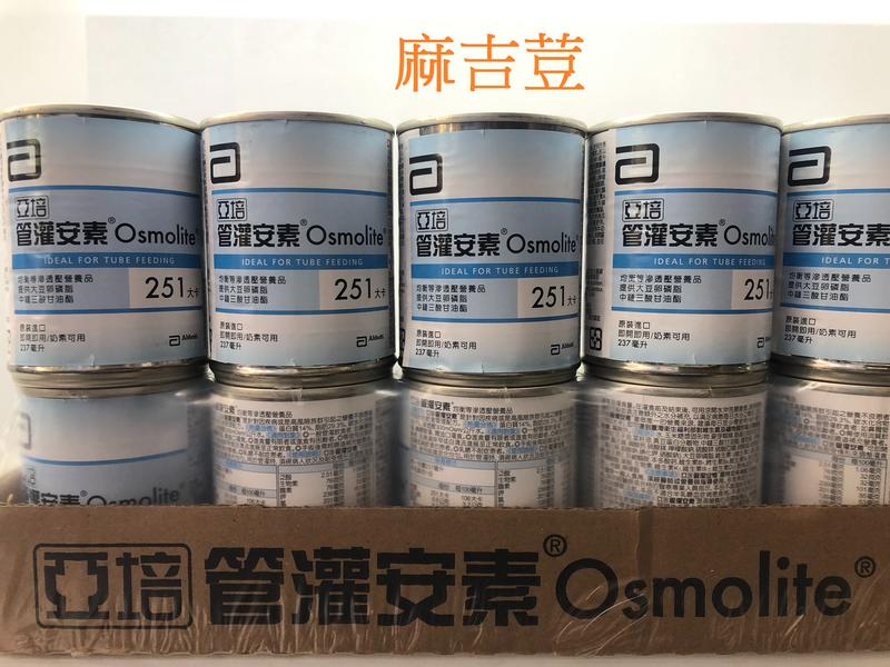 亞培管灌安素 效期到2021.07 三箱免運費 Osmolite均衡等滲透壓管灌營養