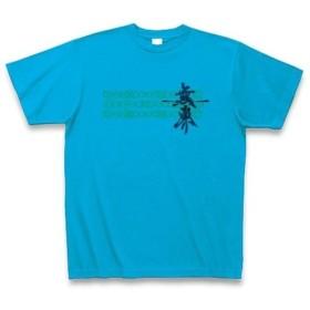 有効的異常症候群無界◆アート◆文字◆ロゴ◆ヘビーウェイト◆半袖◆Tシャツ◆ターコイズ◆各サイズ選択可