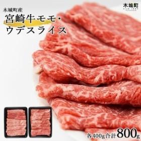 mc <木城町産宮崎牛モモ・ウデスライス 800g(各400g)>2019年11月末迄に順次出荷