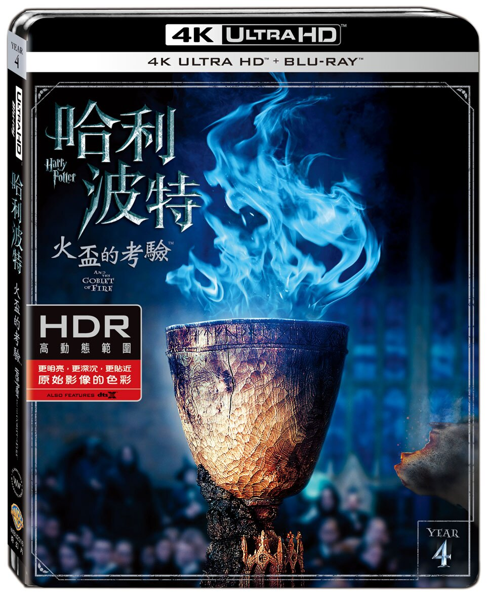 哈利波特:火盃的考驗 UHD+BD 雙碟限定版-WBU2016