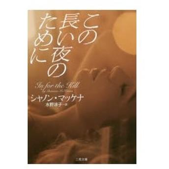 新品本/この長い夜のために シャノン・マッケナ/著 水野涼子/訳