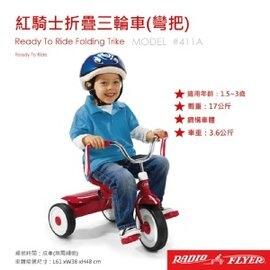 【紫貝殼】美國【Radio Flyer】紅騎士折疊三輪車(彎把)#411A型