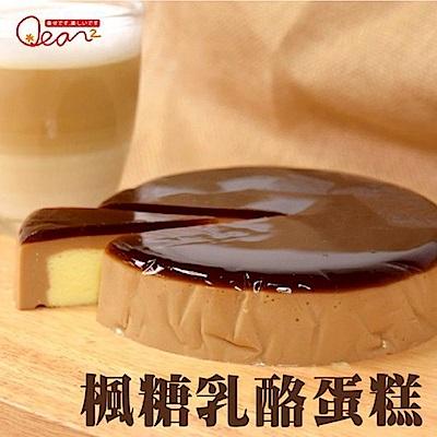 品屋‧楓糖乳酪蛋糕(6吋/盒,共兩盒)(冷藏)