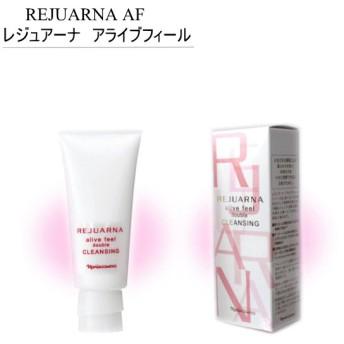 ナリス化粧品 REJUARNA AF/レジュアーナ アライブフィール ダブルクレンジングフォーム 100g 美容 スキンケア
