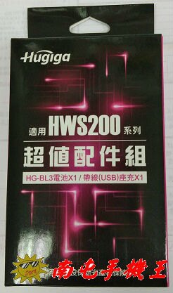 =南屯手機王=Hugiga    超值配件組    HWS200    宅配免運費