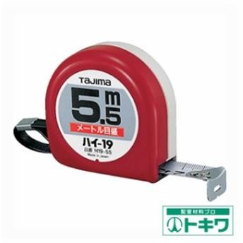 タジマ ハイ-16 5.5m/メートル目盛/ブリスター H16-55BL ( 2919575 )
