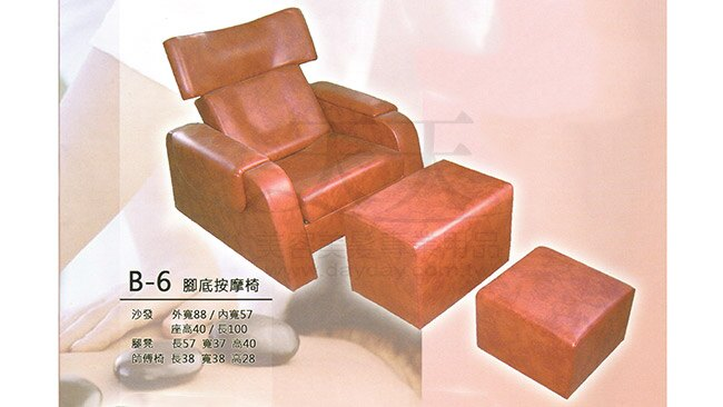 友寶B-6腳底按摩椅設備三件 [23899] ::WOMAN HOUSE::。美容與彩妝人氣店家WOMAN HOUSE的【開業儀器設備】、美容》開業儀器設備、腳底按摩椅有最棒的商品。快到日本NO.1的