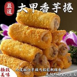 海肉管家-大甲香Q爆滿香芋卷x3盒(每盒10條/約550g±10%)