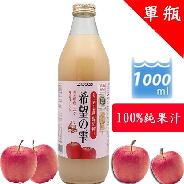 (可超取限4瓶)青森農協 希望之露蘋果汁(1000ml)【甜園】▶全館滿799免運
