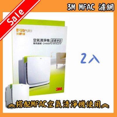 2入 3M 空氣清淨機 MFAC-01 淨呼吸超優淨型專用濾網 (7坪) MFAC01F MFAC-01F