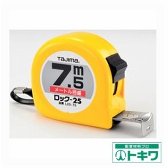 タジマ ロックコンベ7.5M L25-75BL ( 3101142 )