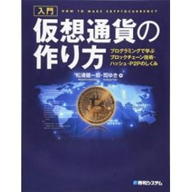 入門 仮想通貨の作り方 プログラミングで学ぶブロックチェーン技術・ハッシュ・P2Pのしくみ 古本 古書