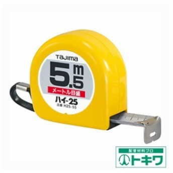 タジマ ハイ-25 5.5m/メートル目盛/ブリスター H25-55BL ( 2919591 )
