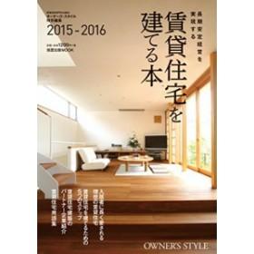 長期安定経営を実現する 賃貸住宅を建てる本 2015-2016 (旭屋出版MOOK) 古本 古書