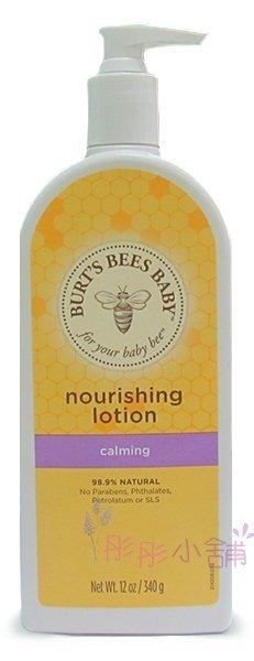 【彤彤小舖】Burt s bees 蜜蜂爺爺 寶寶系列 薰衣草舒眠潤膚乳 340g 大瓶裝 新包裝 原廠真品