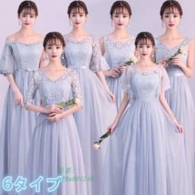 フリーサイズ 大きいサイズ ブライズメイド ロング丈ドレス グレー 二次会 花嫁 ドレス パーティー 二次会 6タイプ 結婚式 ドレス 花嫁