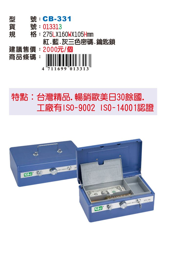 LIFE 徠福 CB-331 手提現金管理箱/金庫(現金箱)