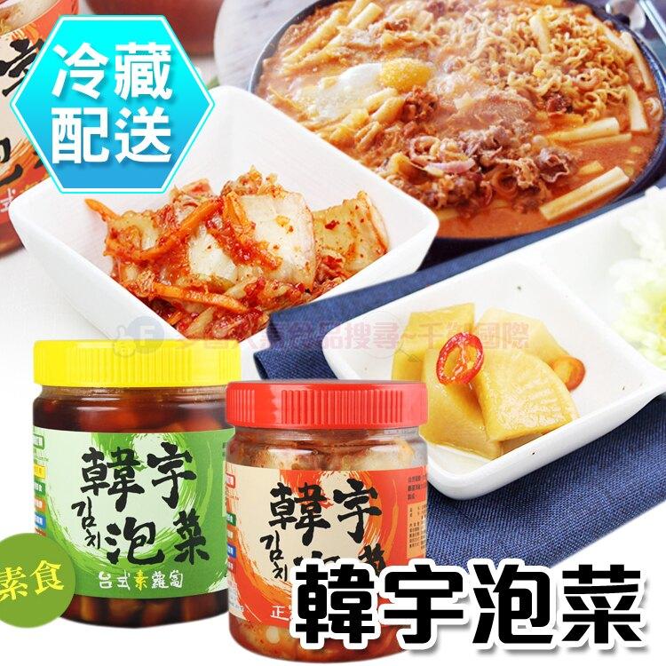 (免運)韓宇泡菜 正宗韓式泡菜 4罐免運組  [CO8001]千御國際