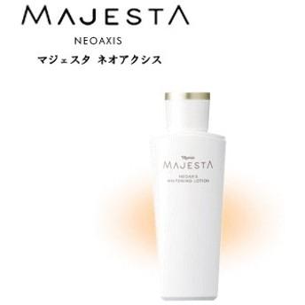 ナリス化粧品 MAJESTA NEOAXIS/マジェスタ ネオアクシス ホワイトニングローション(薬用 美白保護化粧水) 180ml 美容 スキンケア 化粧水 美白