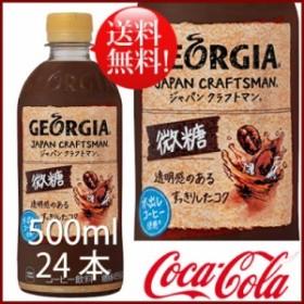 ジョージア ジャパンクラフトマン微糖 500ml 24本 (24本×1ケース) PET コーヒー 安心のメーカー直送
