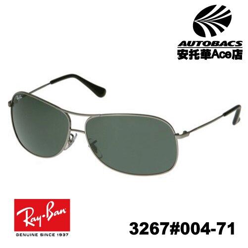 【RAY-BAN限時特賣】 雷朋 太陽眼鏡眼鏡3267#004-71-R(1067433800002)。汽機車精品百貨人氣店家安托華Ace店的★RAY-BAN太陽眼鏡有最棒的商品。快到日本NO.1的R