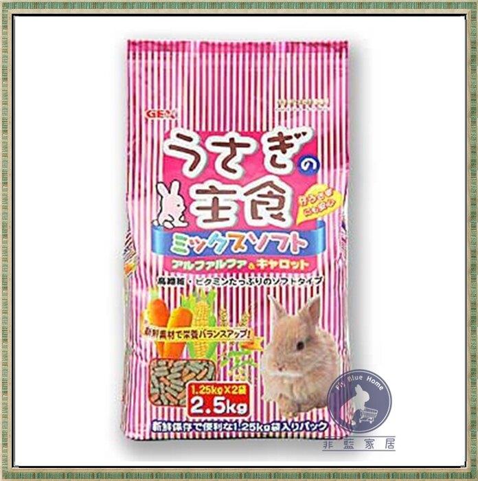 【菲藍家居】日本GEX兔子除臭綜合主食 Ab-109 (2.5KG) 成兔飼料