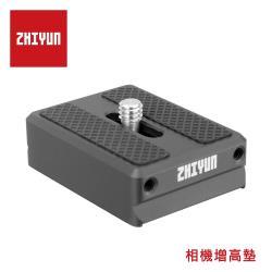 ZHIYUN 智雲 鱗甲 相機增高墊