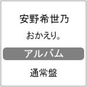 おかえり。(通常盤)/安野希世乃[CD]【返品種別A】