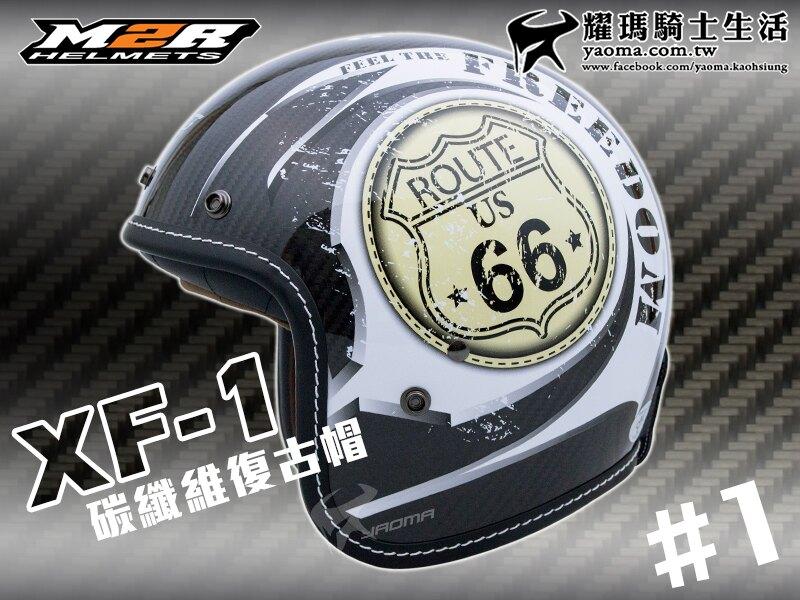 【加贈鏡片】M2R安全帽 XF-1 XF1 #1 彩繪 碳纖維 復古帽 騎士帽 內襯可拆 『耀瑪騎士生活機車部品』