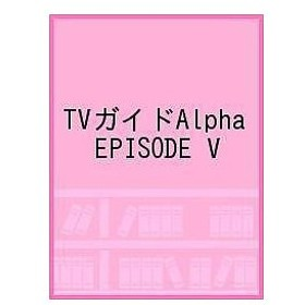 〔重版予約〕TVガイドAlpha EPISODE V(2019 JUL.)