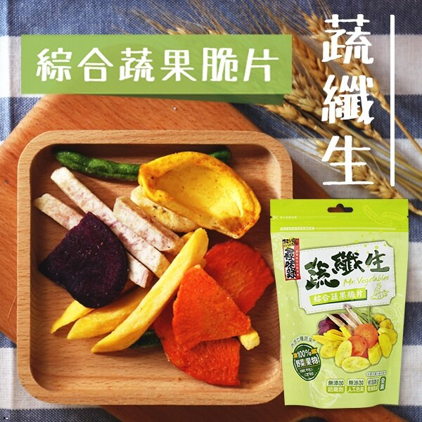 蔬纖生 綜合蔬果脆片 90g【29875】