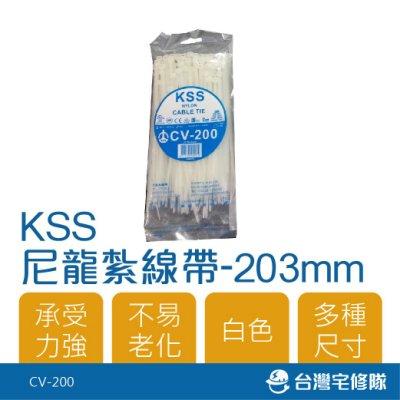 KSS凱士士 尼龍束帶 CV-200 20公分 白色 紮線帶 束線 ─台灣宅修隊17ihome