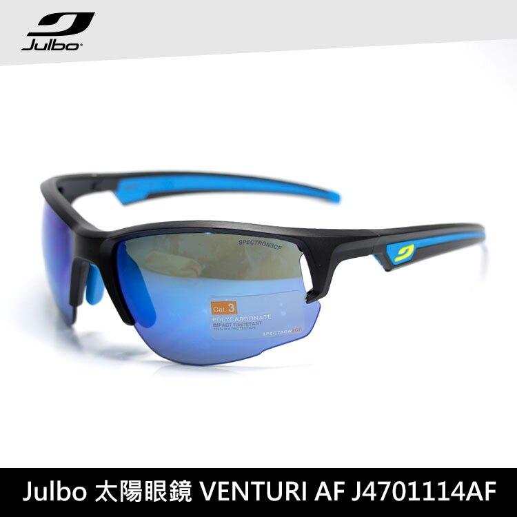 【滿3000再折400▼券號詳見結帳資訊】Julbo 太陽眼鏡VENTURI AF J4701114AF / 城市綠洲 (太陽眼鏡、跑步騎行鏡)