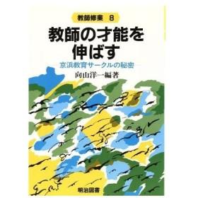 教師の才能を伸ばす 京浜教育サークルの秘密/向山洋一(著者)