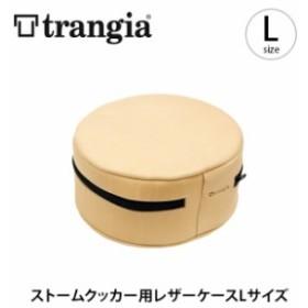 trangia トランギア ストームクッカー用レザーケースLサイズ ケース 収納ケース ポーチ ストームクッカーLL 専用 TR-620025