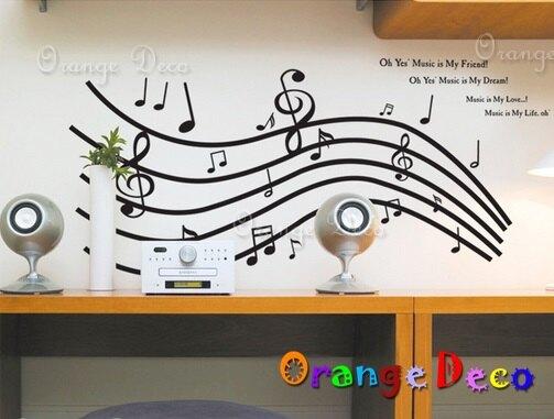 音符 DIY組合壁貼 牆貼 壁紙 無痕壁貼 室內設計 裝潢 裝飾佈置【橘果設計】