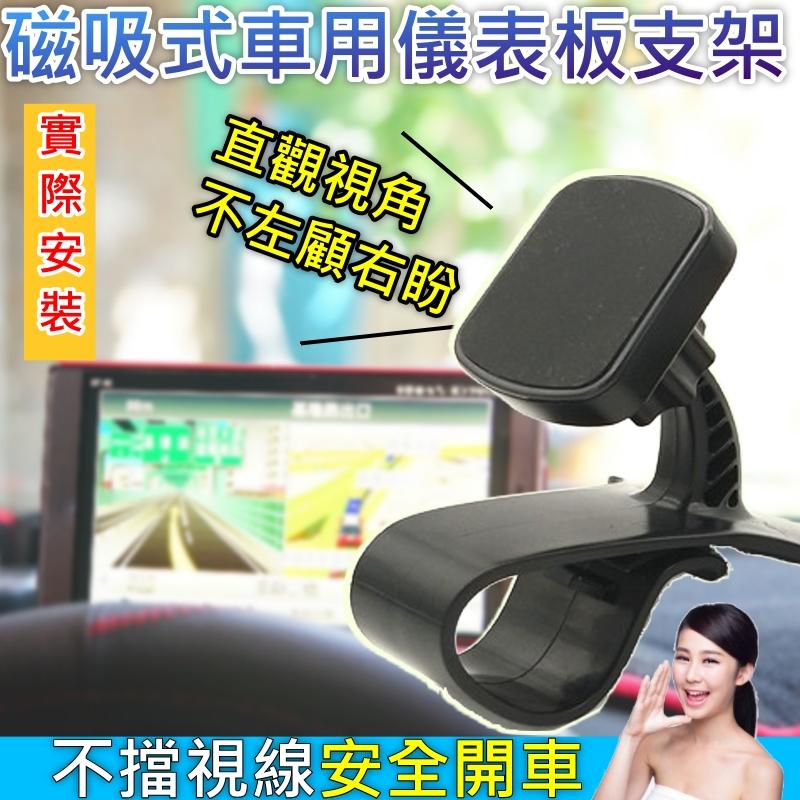 超好用 車用平視型 儀表板手機架 儀錶板手機支架 手機座 不擋視線儀表板手機支架 手機架