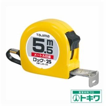 タジマ ロックコンベ5.5M L25-55BL ( 3101134 )