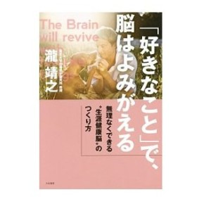 「好きなこと」で、脳はよみがえる/滝靖之