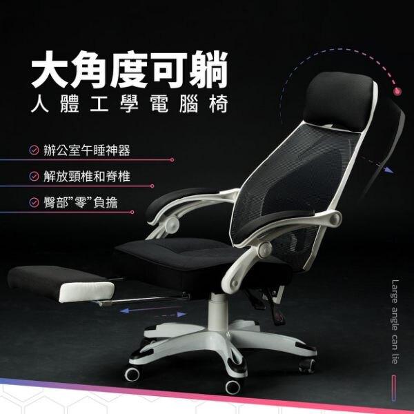 辦公椅 電腦椅 【CS-004】高背機能人體工學網布電腦椅 工作椅 書桌椅 STYLE格調