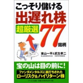 こっそり儲ける「出遅れ株」超厳選77銘柄 古本 古書