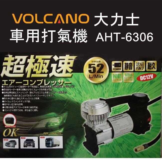 日本VOLCANO超極速大力士電動打氣機 AHT-6306