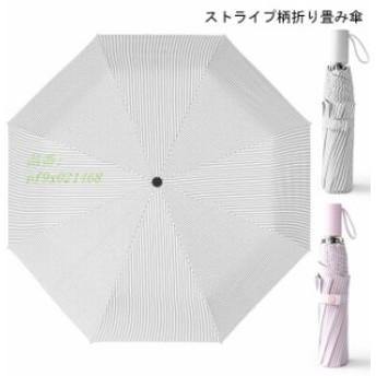 折りたたみ傘 ストライプ柄 傘 アンブレラ 折畳傘 お洒落 晴雨傘 雨傘 上品 梅雨 折り畳み傘 男女兼用 晴雨兼用傘 日傘