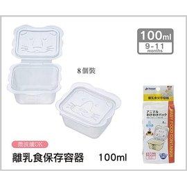 日本 Richell 利其爾 副食品分裝盒 保存容器 100ml (8入)【紫貝殼】